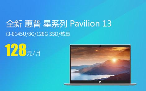 全新 惠普 Pavilion 13