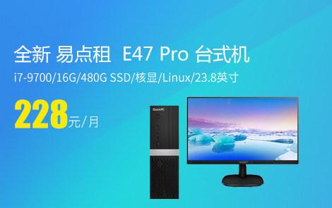 全新 易点租  E47 Pro