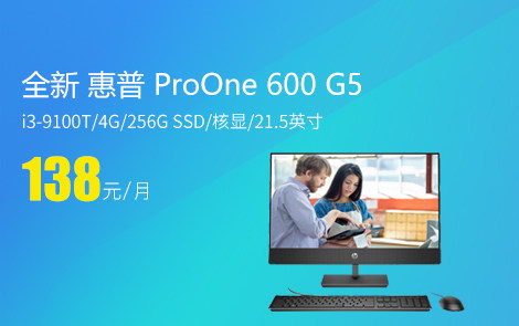 全新 惠普 ProOne 600 G5