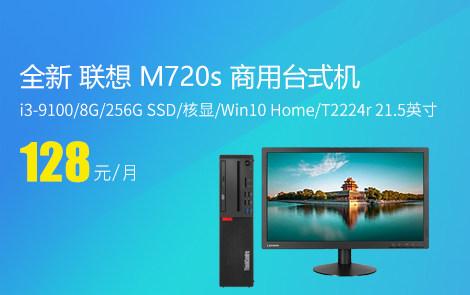 全新 联想 M720s