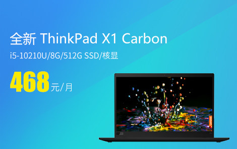 全新 ThinkPad X1 Carbon
