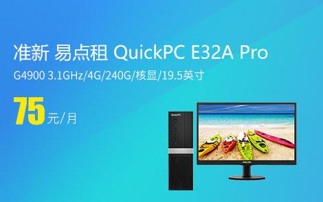 准新 易点租  E32A Pro
