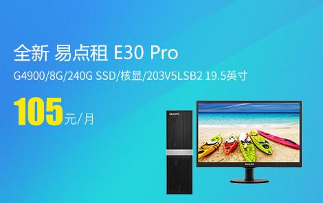 全新 易点租 E30 Pro
