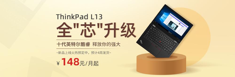 ThinkPad L13 ¥148元/月起