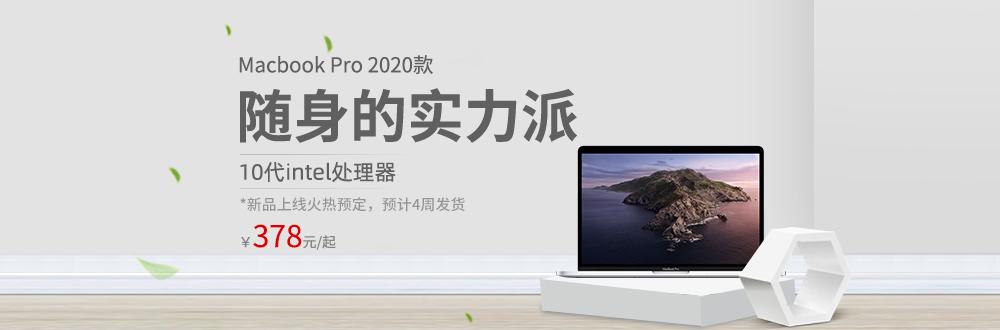 MacBook Pro 2020款 ¥378元/起