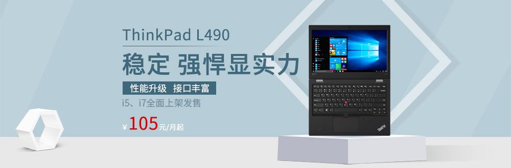 ThinkPad L490 ¥105元/月起