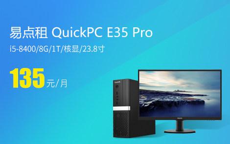 准新 易点租  E35 Pro
