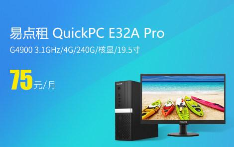 易点租 E32A Pro