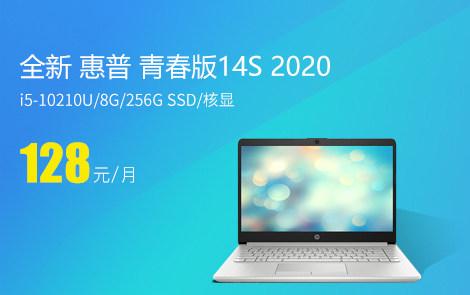 全新 惠普 星14S 2020