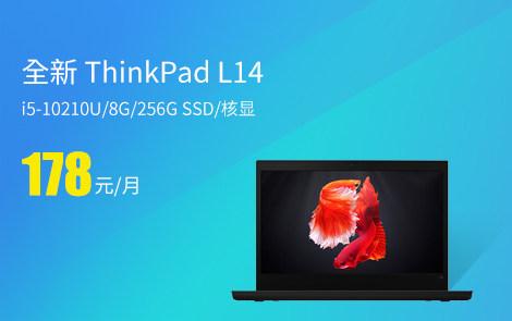 全新 ThinkPad L14