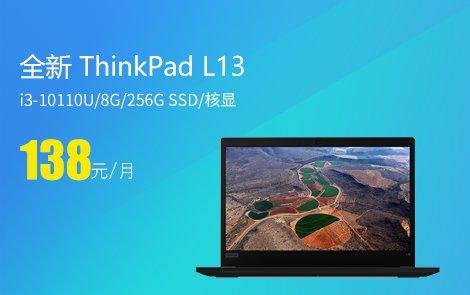 全新 ThinkPad L13
