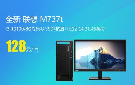 全新 联想 M737t
