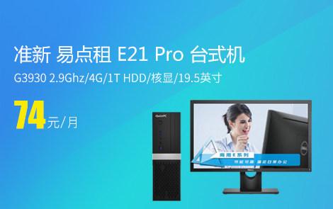 准新 易点租 E21 Pro