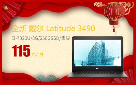 全新 戴尔 Latitude 3490