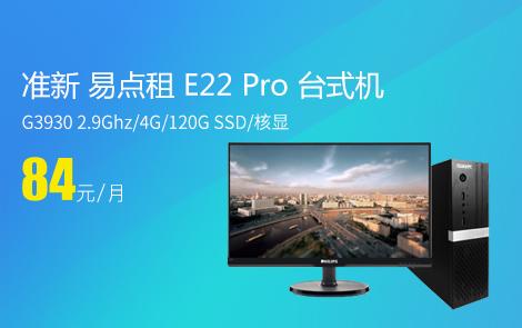 QuickPC E22 Pro