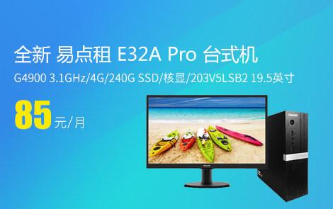 全新 易点租 E32A Pro