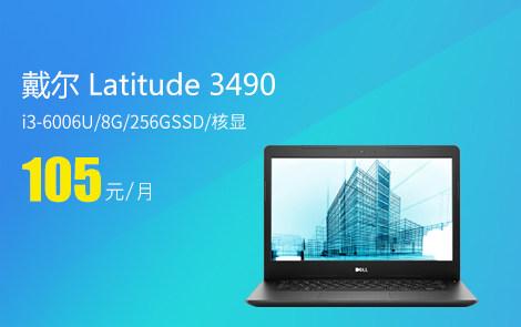 戴尔 Latitude 3490