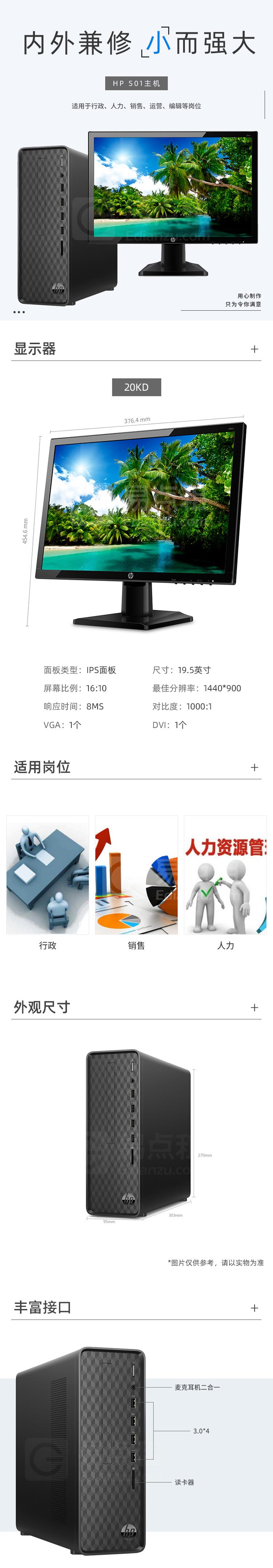 台式电脑cpu主频_全新 惠普/HP S01 台式机 (i3-9100/8G/256G SSD/核显/HP 20kd 19.5英寸/Win10 ...
